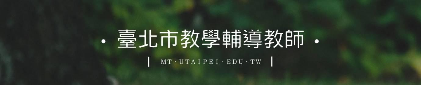 臺北市教學輔導教師網
