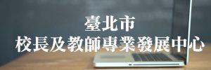臺北市教專中心