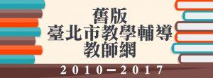 舊版臺北市教學輔導教師網2010-2017